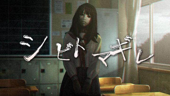 Visual Novel de Horror Shibito Magire chega ao Nintendo Switch em 24 de março de 2022