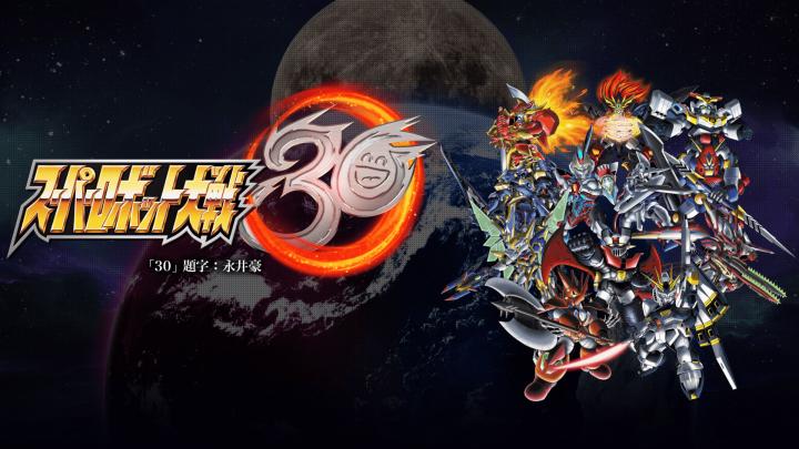 Super Robot Wars 30, título que celebra os 30 anos da série de SRPG com mechas, chega ao Nintendo Switch em 28 de outubro no Japão e na Ásia