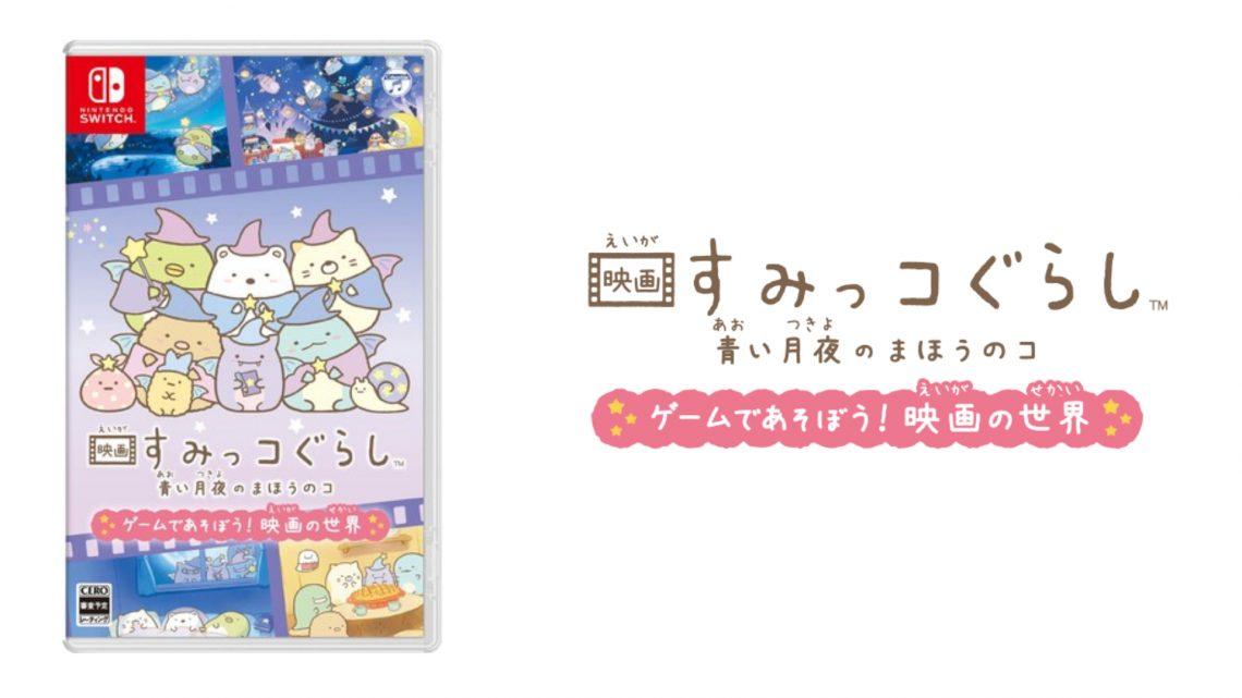 Nippon Columbia anuncia Eiga Sumikko Gurashi: Aoi Tsukiyo no Mahou no Ko – Game de Asobo! Eiga no Sekai para o Nintendo Switch