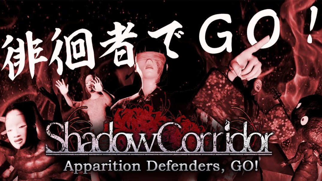 Shadow Corridor   Trailer destaca o 'Apparition Defenders Mode', onde o jogador assume o papel de um dos espíritos da amaldiçoada máscara Noh