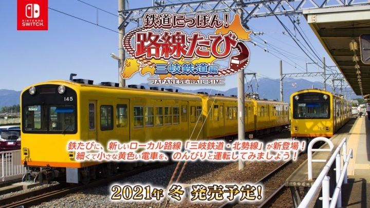 Sonic Powered anuncia o jogo de simulação Tetsudou Nippon! Rosen Tabi Sangi Tetsudou Hen para o Nintendo Switch