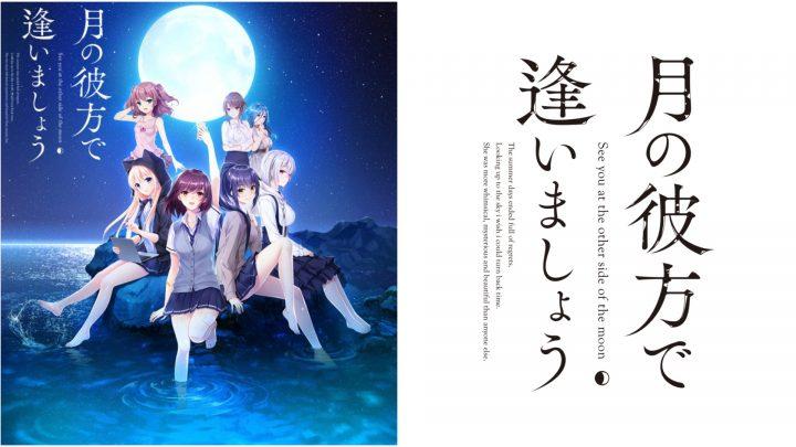 Visual Novel de romance Tsuki no Kanata de Aimashou está a caminho do Nintendo Switch